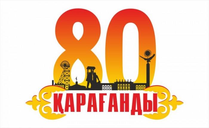 Қарағандыға 80 жыл