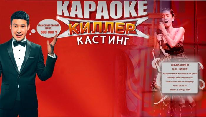 КАРАОКЕ КИЛЛЕР тележобасына КАСТИНГ!!!