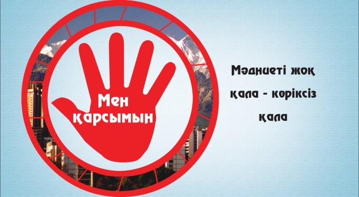 Алматыдағы 5 мәдениетсіздік (инфографика)