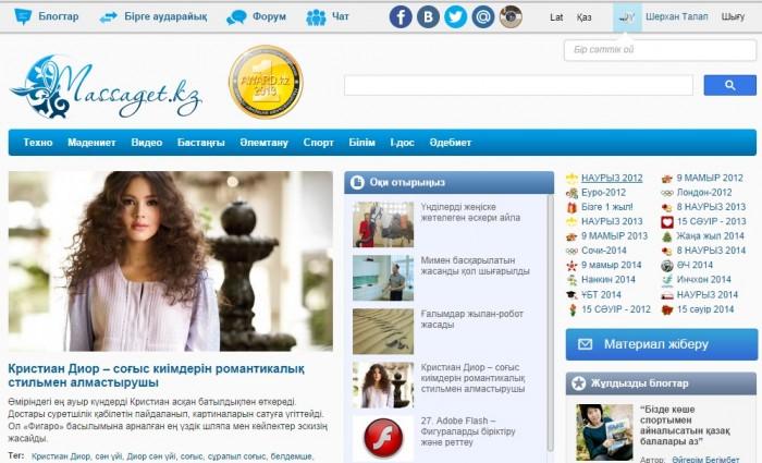 Massaget.kz сайтының жаңа нұсқасына өз таңбаңды қалдыр!
