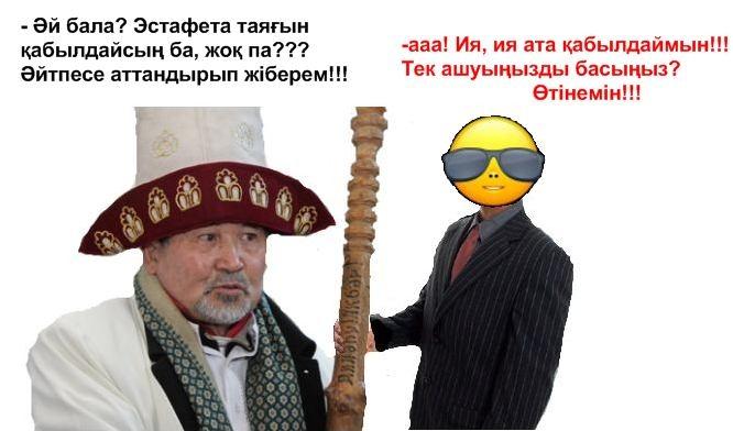 Оле!!! Оле!!! Эстафета Сыйлық!!!