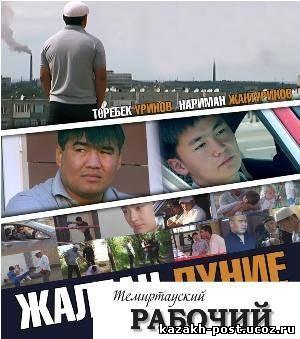 Қазақстандық жана кино  Жалған дүние / Обманчивый мир (2012)