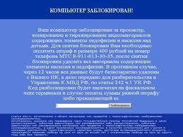 Блокиратор вирусы немесе СМС-блокерден құтылудың амалы...
