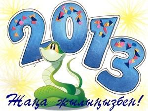 Жаңа жыл  жақсылыққа бастасын!