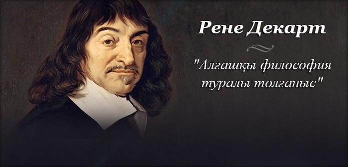 Алғашқы философия туралы толғаныс