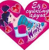 Валентин ба, әлде бәлен тиын ба?
