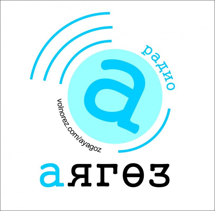 Аягөз онлайн радиосы