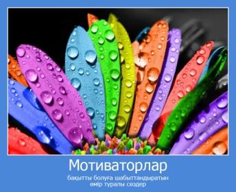 Қазақша мотиваторлар. №1