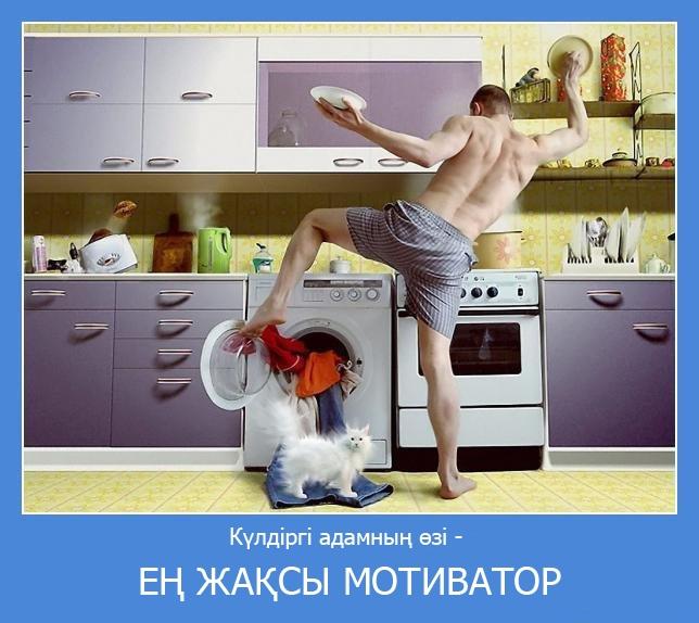Қазақша мотиваторлар. №2
