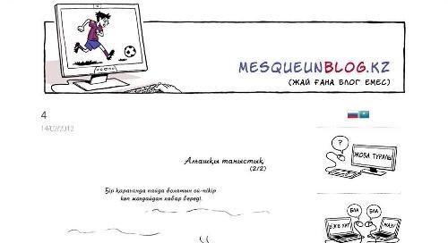 Mesqueunblog.kz. Жай ғана блог емес