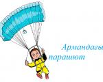 Армандағы парашют