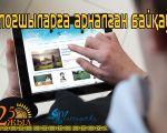 Massaget.kz блогшылар арасында байқау жариялайды