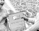 Қазақстан немесе Qazaqstan