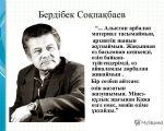 Бердібек Соқпақбаевтың балалығында өтірік жоқ