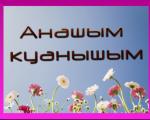 Анашым-қуанышым