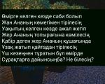 Үш кезең