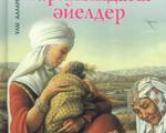 Қазақ тарихындағы əйелдер(байқау)