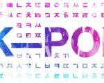 Әлемімді өзгертуші-K-Pop