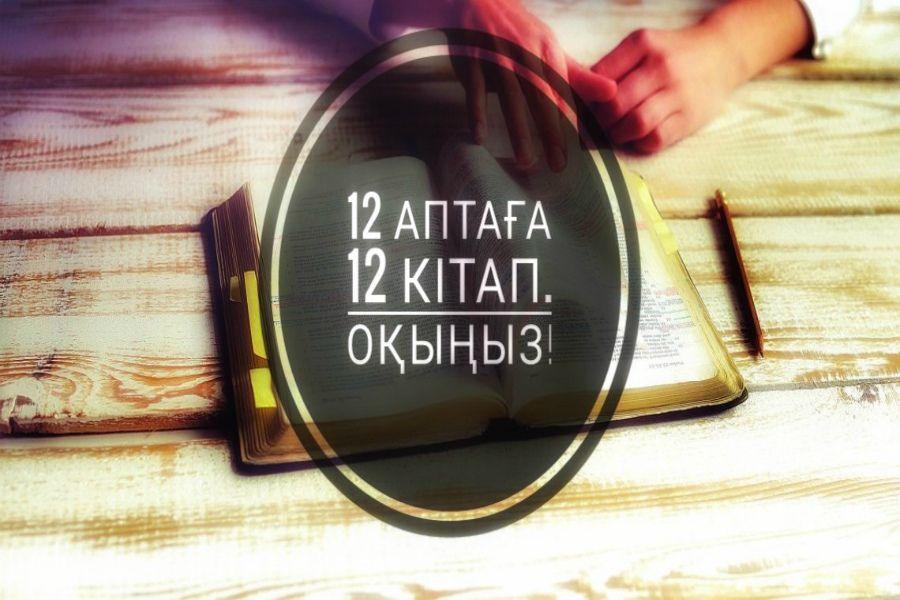 12 аптаға арналған 12 кітап