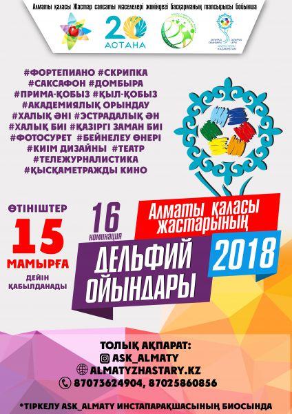 «ДЕЛЬФИЙ ОЙЫНДАРЫ – 2018» ТІРКЕУ БАСТАЛДЫ