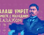 Алаш қозғалысы: Ұлттық интеллигенция және Сталиндік қуғын-сүргін