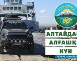Видеоблог: Алтайдағы алғашқы күн //