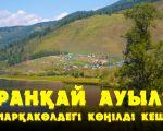 Видеоблог: Ұранқай ауылы, Марқакөлдегі көңілді кеш //