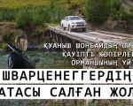 Видеоблог: Қуаныш Шонбайдың философиялық ойы, Шварценеггердің атасы салған жол //