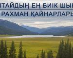Мұзтау туралы аңыз, Рахман қайнарлары //