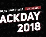 HackDay 2018:24 сағатта идеяңды жүзеге асыр!