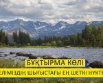 Бұқтырма көлі, Қазақ-Орыс-Қытай шекарасы //