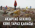 Базар астынан табылған қала, Ақыртас сарай-кешені //