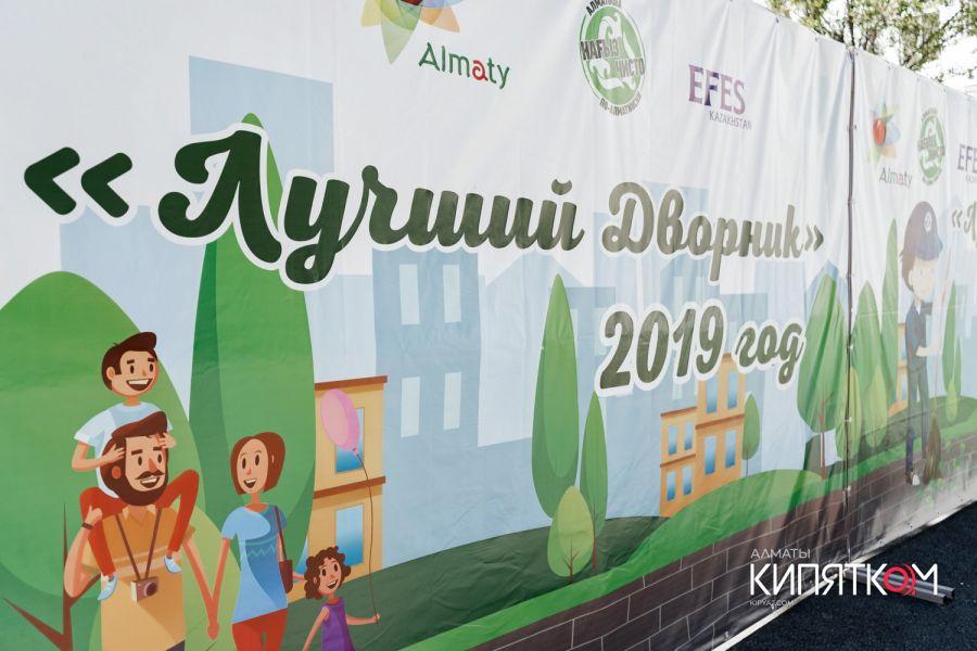 «Ең үздік аула сыпырушысы - 2019» байқауы
