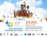 KITAP FEST 2019