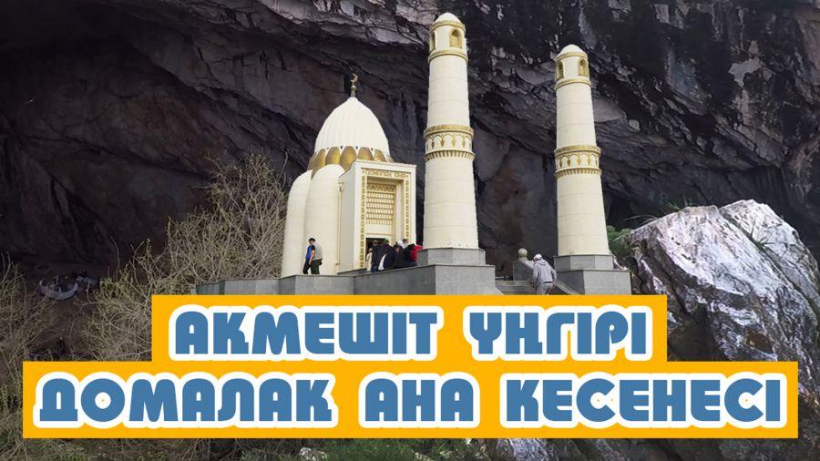 Ақмешіт үңгірі, Домалақ ана кесенесі //