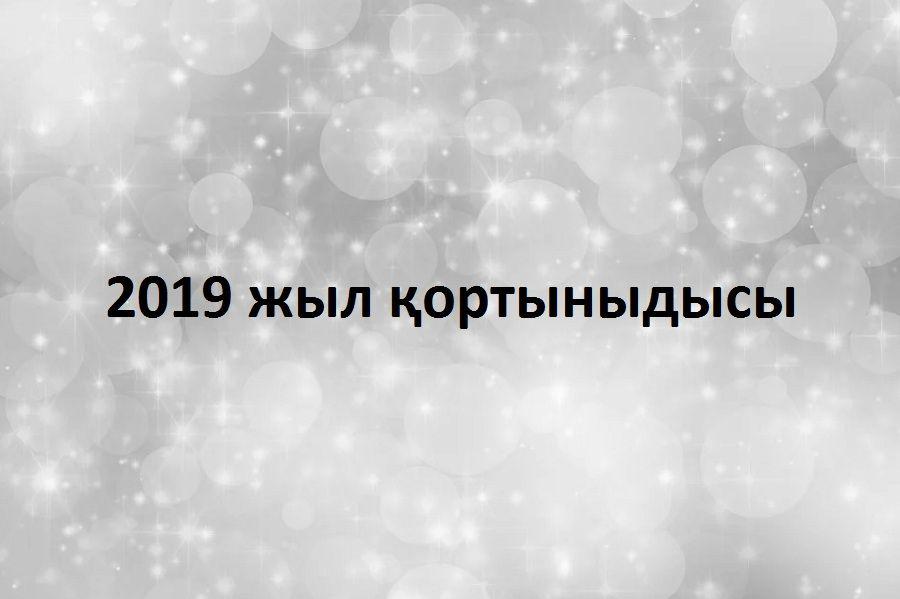 2019 жыл қорытындысы (эстафета)