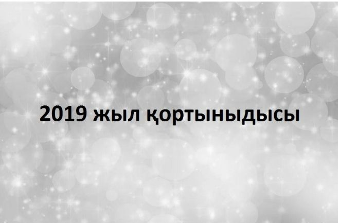 2019 жыл қорытындысы. (эстафета)