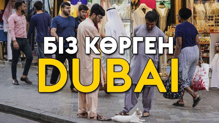 Дубай сапары: қалай бардық, не көрдік, қанша ақша кетті?
