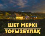 Шет Меркі өзені, Тоғызбұлақ ауылының тамаша табиғаты