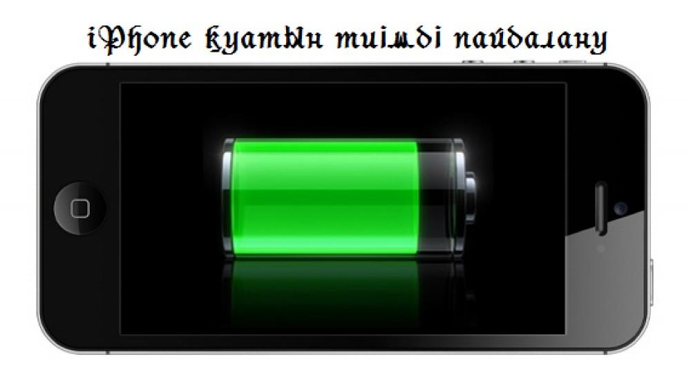 iPhone қуатын тиімді пайдалануға кеңестер