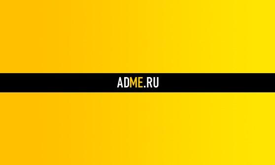 AdMe.ru: Үздік сайт қалай жасалады?