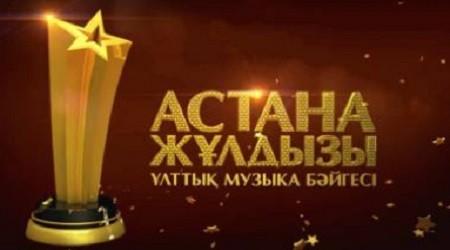 «Астана жұлдызы» дарындыларды анықтайды