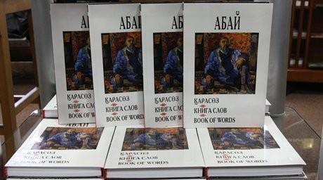 Абайдың «Қара сөздері» поляк тіліне аударылды