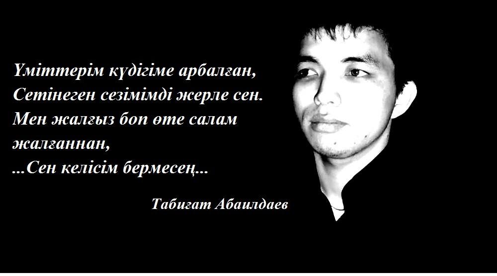 Табиғат Абаилдаев: Атақ үшін арыңды сат, ұялма!