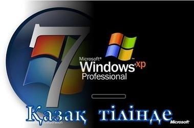 Windows 7/Vista және XP ОЖ-лерін қазақшаға аудару