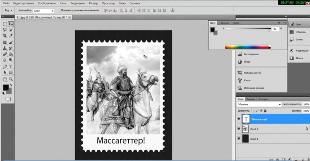 PS видеосабақ. Пошта маркасын жасау