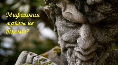 Мифология жайлы не білуіміз керек?