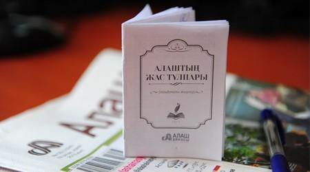 """""""Алаштың жас тұлпары"""" кітапшаға айналды"""