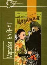 Біздің таңдау: Мархабат Байғұт.
