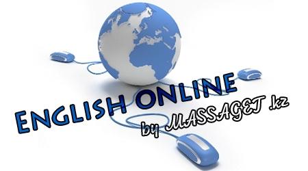 English online. Ағылшынша үйренейік. Lesson 1.1